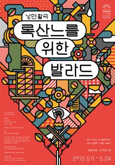 Ballade für Roxane on Behance - Poster - Korea Images Poster Design, Graphic Design Posters, Graphic Design Illustration, Graphic Design Inspiration, Typography Design, Print Design, Korea Design, Poster Ads, Cool Posters