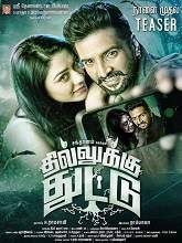 Dhilluku Dhuddu Tamil Full Movie Storyline: The film is a love story with elements of horror. The protagonist is a man who shows off his bravery and also manages to scare ghosts.