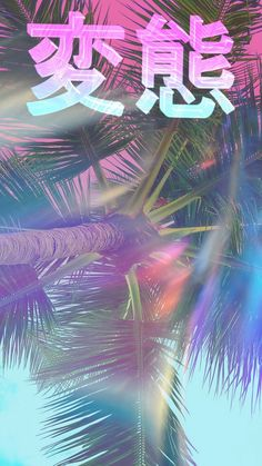 """andromedanwave: """"Created by JooJ """" Cute Backgrounds For Phones, Phone Backgrounds Tumblr, Wallpaper Backgrounds, Iphone Wallpaper, Japanese Wallpaper Iphone, Aesthetic Space, Retro Aesthetic, Purple Aesthetic, Vaporwave Wallpaper"""