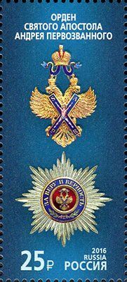 Stamp: Order of St. Andrew Pervozvannogo (Russia) (State awards of the Russian Federation) Mi:RU 2278