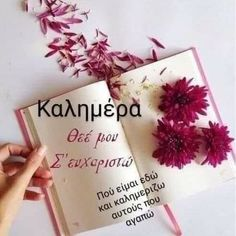 Night Pictures, Night Photos, Happy Birthday Wishes Images, Good Morning Good Night, Greek Quotes, True Words, Faith, Broken Mirror, Wallpapers