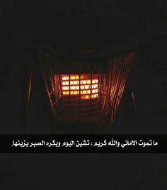 ما تموت الاماني والله كريم ، تشين اليوم وبكره الصبر يزينها.