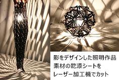 gedai-casestudy-lamps01.jpg