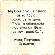 Greek Quotes, Motivational Quotes, Thoughts, Math, Inspiration, Biblical Inspiration, Motivating Quotes, Math Resources, Quotes Motivation