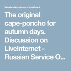 The original cape-poncho for autumn days. Discussion on LiveInternet - Russian Service Online Diaries