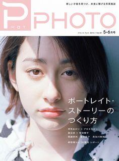 早見あかり Akari Hayami Japanese actress