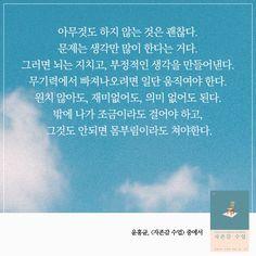 연말에 어울리는 2016년 베스트셀러 속 명문장 15 : 네이버 포스트 Wise Quotes, Famous Quotes, Inspirational Quotes, Cool Words, Wise Words, Korean Quotes, Learn Korean, Talk To Me, Better Life