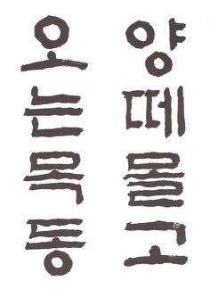 글샘 장성연쓴 한글고체 / 장성연 / 世紀文化社 1994