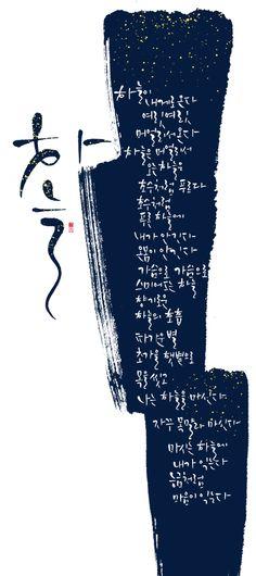 calligraphy_하늘_박두진