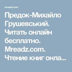 Предок-Михайло Грушевський. Читать онлайн бесплатно. Mreadz.com. Чтение книг онлайн. Электронные книги. Фантастика, детективы, любовные романы.