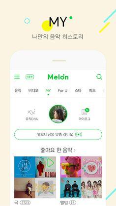 멜론- 스크린샷 Mobile Ui Design, App Design, Pop Up Banner, Promotional Design, Mobile App Ui, Ui Design Inspiration, Ui Web, Website Layout, Popup