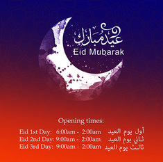 eid mobarak 2018 1st Day, Jeddah, Eid Mubarak, Cafe Restaurant, Movie Posters, Film Poster, Popcorn Posters, Billboard, Film Posters
