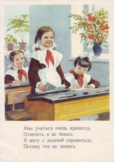 1 сентября Vintage Ephemera, Vintage Children's Books, School Uniform, Vintage Pictures, Vintage School, Soviet Union, Teacher Appreciation, Lessons Learned, School Days