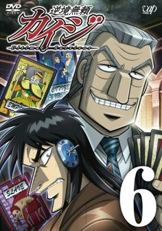 Mind Game Anime, Kaiji Itou, Mind Games, Anime People, Manga Comics, Darth Vader, Swag, Fictional Characters, Movies