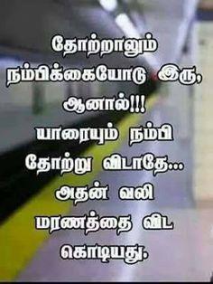 Tamil Kavithaigal: Tamil Kavithai Images