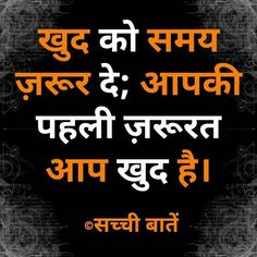 Hindi Quotes Images, Hindi Quotes On Life, Good Life Quotes, Famous Quotes, True Feelings Quotes, Reality Quotes, True Quotes, Heart Quotes, People Quotes