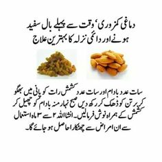 Easy Treatment For Premature White Hair and Mental Weakness in Urdu Natural Health Tips, Health And Beauty Tips, Health Advice, Home Health Remedies, Herbal Remedies, Natural Remedies, Beauty Tips For Teens, Health Magazine