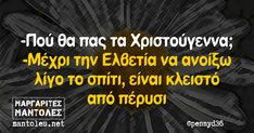 Funny Greek Quotes, Funny Picture Quotes, Funny Quotes, True Words, Lol, Jokes, Sayings, Christmas Stuff, Christmas Ideas