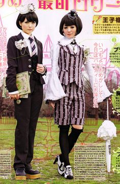 Punk-influenced Ouji from various brands. Alice Deco à la Mode Vol. 4, 2010.