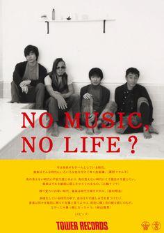 No Music, No Life ; Spitz