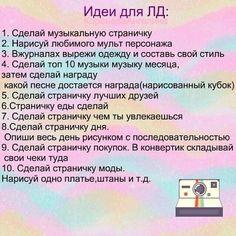какие страницы можно сделать в лд: 15 тыс изображений найдено в Яндекс.Картинках