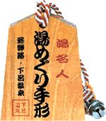 PASS pour 3 onsens à Gero avec liste des ryokans participants | Site officiel de la coopérative Gero Onsen Ryokan