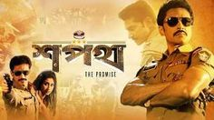 Shapath (2015) Bengali Movie Download 300mb HDRip