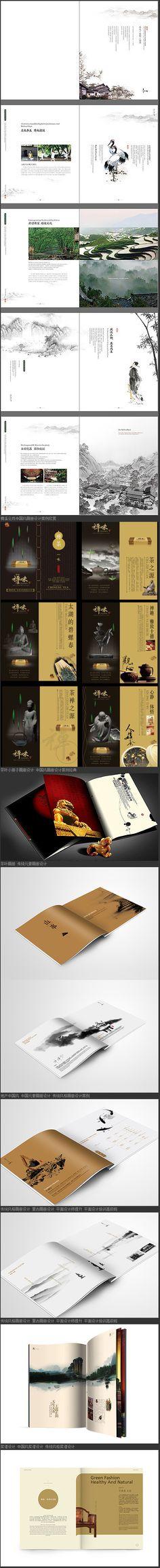 中国风画画册设计 水墨画册设计欣赏 传统...