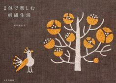 Zwei Farben-Stickerei von Yumiko Higuchi Japanisches von KitteKatte