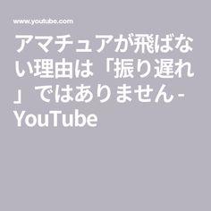 アマチュアが飛ばない理由は「振り遅れ」ではありません - YouTube Math Equations, Youtube, Youtubers, Youtube Movies