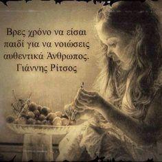Γιάννης Ρίτσος Soul Quotes, Life Quotes, Greek Quotes, Slogan, Philosophy, Texts, Literature, Poems, Inspirational Quotes