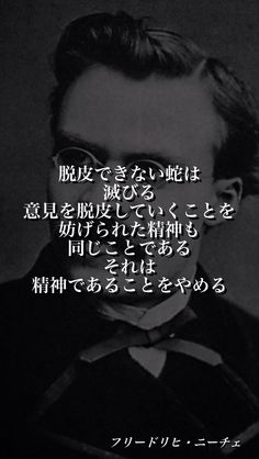 偉人の言葉 #名言 - 2015/9/16 16:15の投稿 | 福岡・神道研究家「天狼(カウルア)/月詠」 - Simplog Dream Word, Japanese Quotes, Words Quotes, Sayings, Favorite Words, That Way, Motto, Happy Life, Proverbs
