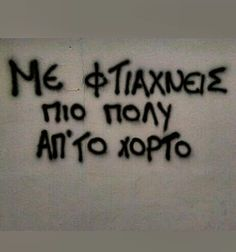 #greek #quotes Rap Quotes, Qoutes, Love Quotes, Graffiti Quotes, Color Psychology, Greek Words, Greek Quotes, Keep In Mind, Some Words