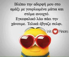 ΕΓΚΕΦΑΛΙΚΟ; Minions, Minion Jokes, Funny Greek Quotes, Greek Memes, Very Funny Images, Funny Photos, One Liner, Just For Laughs, Wise Words