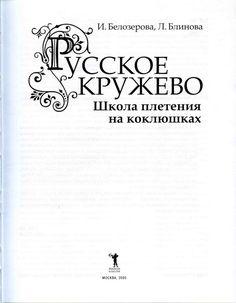 Русское кружево. Школа плетения на коклюшках