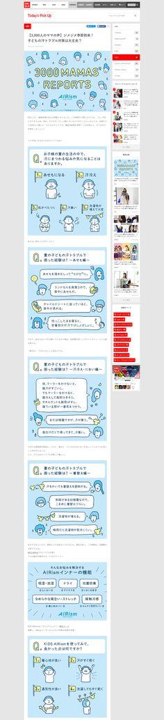 http://www.uniqlo.com/jp/news/topics/2016060801/