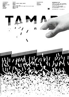 Made by Hands | Tama Art University Ads by Kenjiro Sano