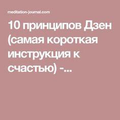 10 принципов Дзен (самая короткая инструкция к счастью) -...