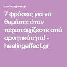 7 φράσεις για να θυμάστε όταν περιστοιχίζεστε από αρνητικότητα! - healingeffect.gr