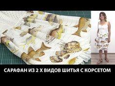 Обзор сарафана из 2 х видов шитья с корсетом на косточках - YouTube