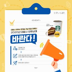[의왕시] 유튜브 재개설 기념 댓글 이벤트 Layout Design, Web Design, Graphic Design, Website Promotion, Korean Design, Web Banner, Commercial Design, Design Reference, Infographic