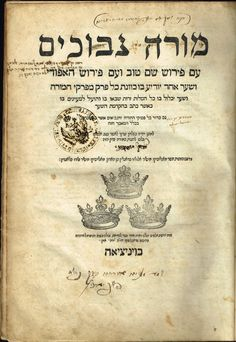 Title page of Maimonides' (Rambam's) most important philosophical work, the Guide to the Perplexed. This edition was printed in 1551 in Venice, by the preeminent Hebrew printer Aloisio Bragadini (3 crowns). This is an uncensored copy (most were burnt, or censored by the Italian inquisitors, because the work presents philosophical positions perceived to be disputing the trinity and other tenets of Catholic belief).