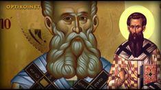 """Όταν ο Μέγας Βασίλειος τα """"έψαλε"""" στόν Άγιο Γρηγόριο τον Θεολόγο! Old Testament, Pune, Holy Spirit, Old Things, Bible, Princess Zelda, Moldova, Fictional Characters, Education"""