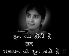 Truth Quotes, Life Quotes, Qoutes, Motivational Quotes In Hindi, Positive Quotes, Proverbs English, Bk Shivani Quotes, Peace Of Mind Quotes, Desi Quotes