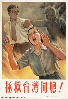 Accidental Mysteries for May 2013 focuses on vintage Chinese propaganda posters. Chinese Propaganda Posters, Chinese Posters, Propaganda Art, Political Posters, Chinese Quotes, China People, People Art, Chinese China, Chinese Art