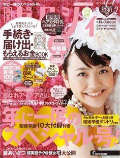 関西ゼクシィ2月号に雅-miyabi-が掲載されました!