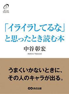 「イライラしてるな」と思ったとき読む本 中谷彰宏 読了:2017年1月30日
