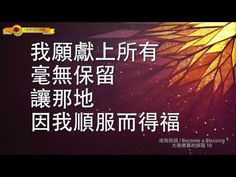 成為祝福 / Become a Blessing - YouTube