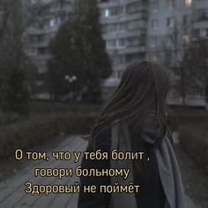 Teen Quotes, Words Quotes, Dark Pictures, Dear Lord, Poems, Aesthetics, Lost, Thoughts, Motivation
