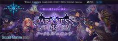 Cygames、『Shadowverse』特設ページにて新カードパック「ダークネス・エボルヴ」に登場する新カード109種+αの詳細を全公開 | Social Game Info